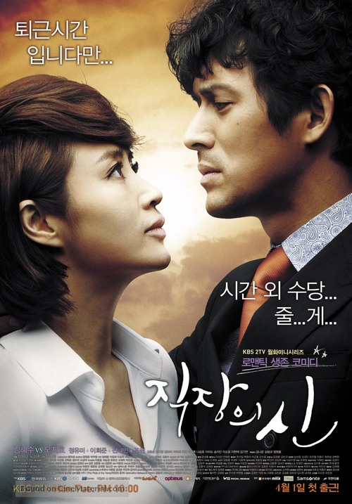The Queen Of Office South Korean Movie Poster
