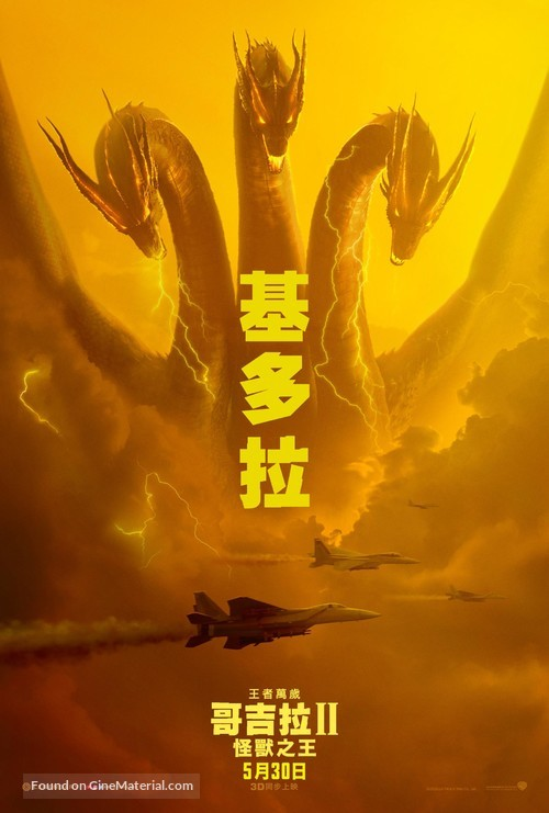 Godzilla: King of the Monsters - Taiwanese Movie Poster