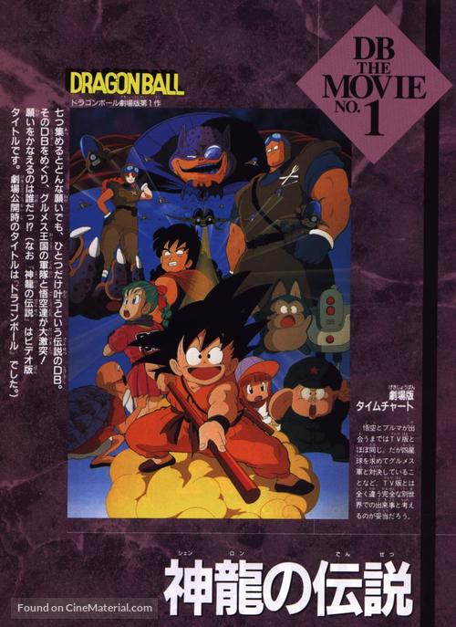 """Dragon Ball: Doragon bôru"" - Japanese Movie Cover"