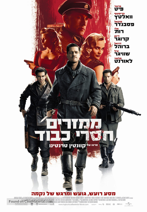 Inglourious Basterds - Israeli Movie Poster