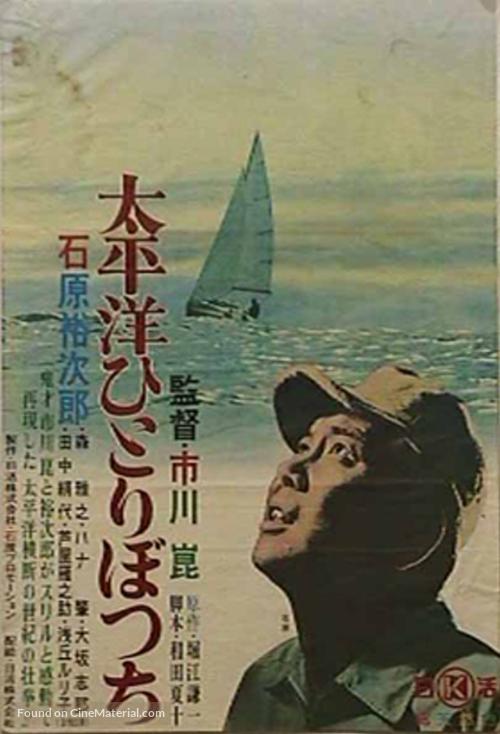 Taiheiyo hitori-botchi - Japanese Movie Poster
