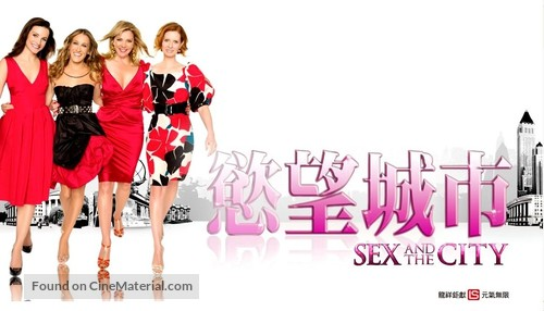 Sex and the City - Taiwanese Movie Poster