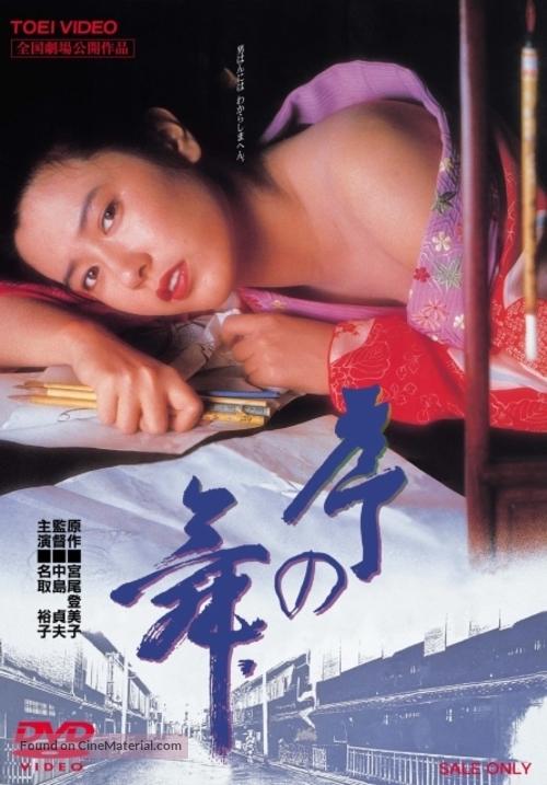 Jo no mai - Japanese Movie Cover