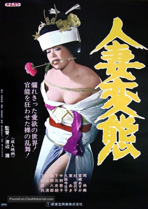 Kinbaku hentai hanayome - Japanese Movie Poster