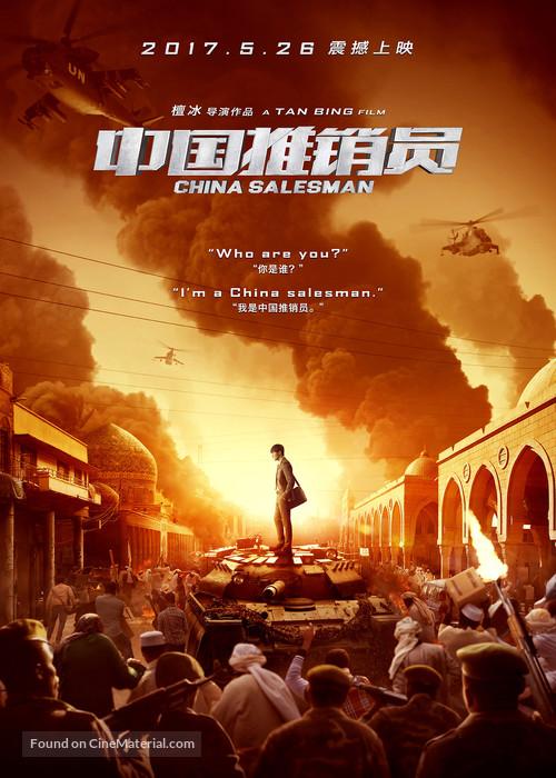 Zhong guo tui xiao yuan - Chinese Movie Poster