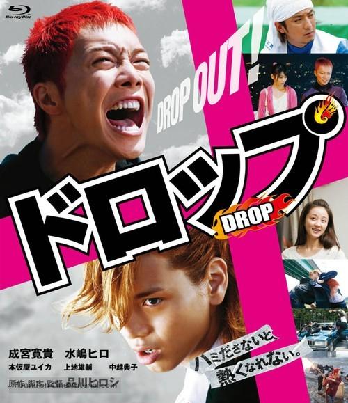 Resultado de imagen de drop japanese movie