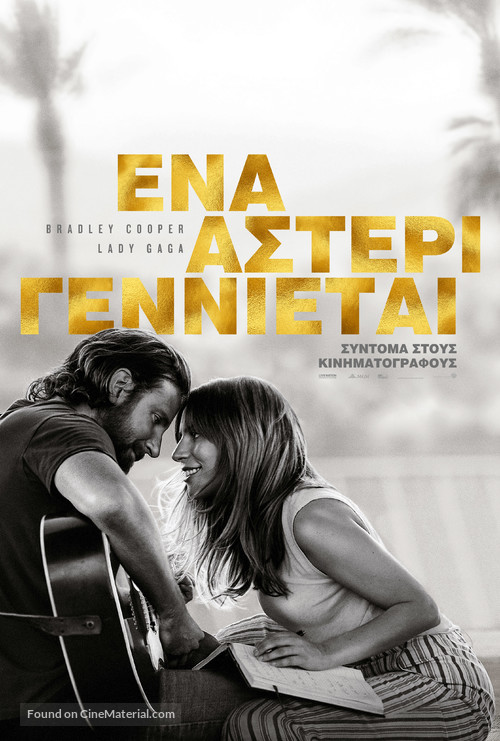 A Star Is Born - Greek Movie Poster