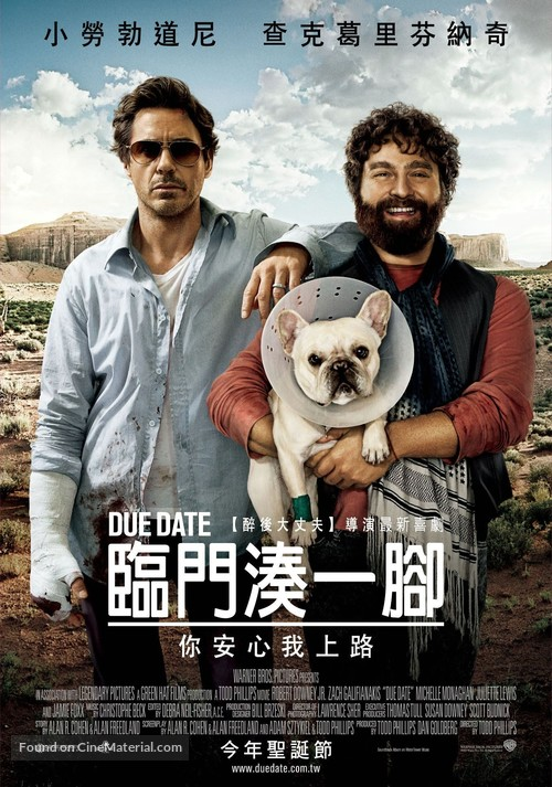 Due Date - Taiwanese Movie Poster