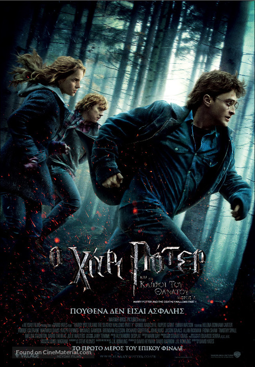 Harry Potter and the Deathly Hallows: Part I - Greek Movie Poster