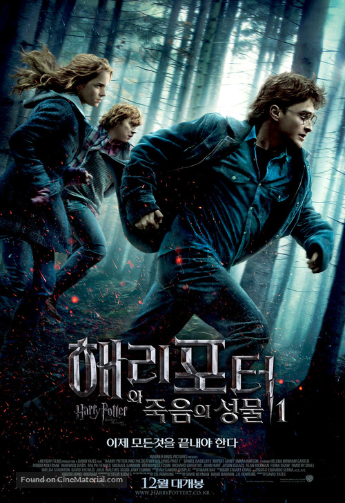 Harry Potter and the Deathly Hallows: Part I - South Korean Movie Poster