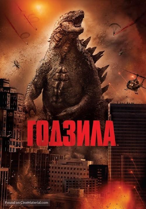 Godzilla - Bulgarian Movie Poster