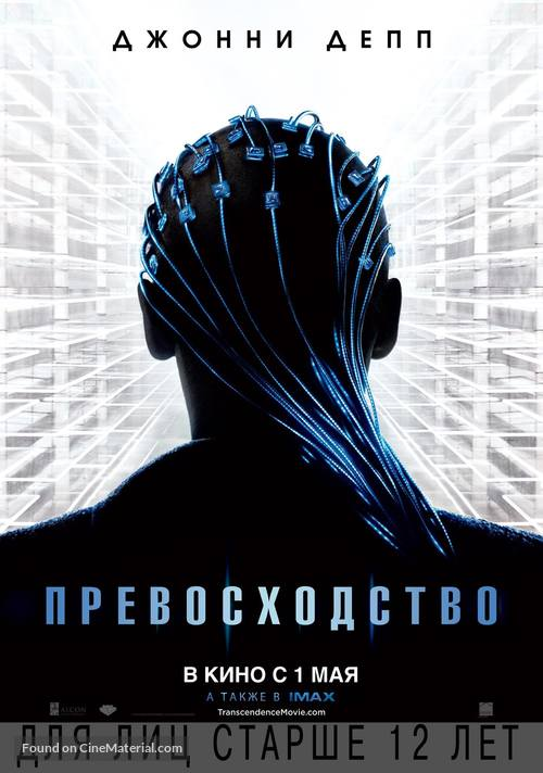 Transcendence - Russian Movie Poster