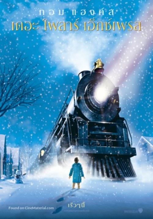 The Polar Express - Thai Teaser movie poster