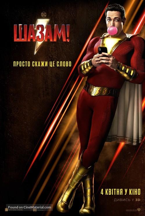 Shazam! - Ukrainian Movie Poster