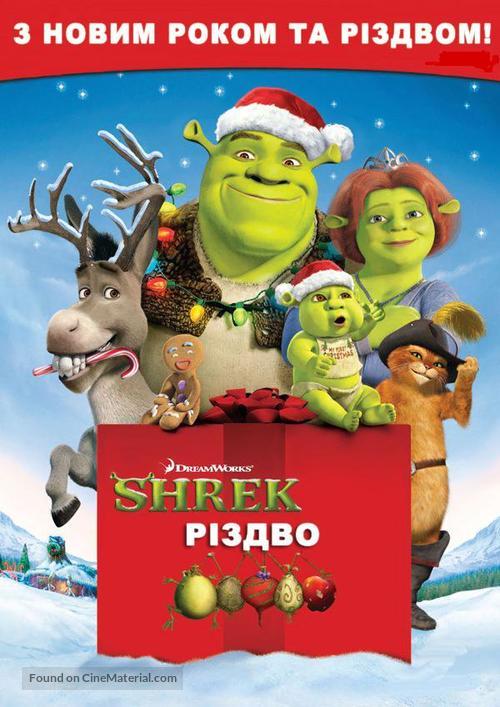 Shrek the Halls - Ukrainian Movie Poster