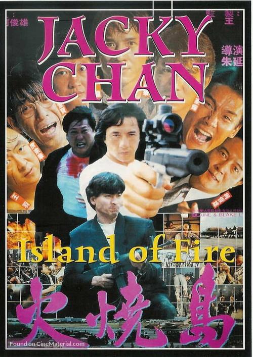 Huo shao dao - Hong Kong DVD cover