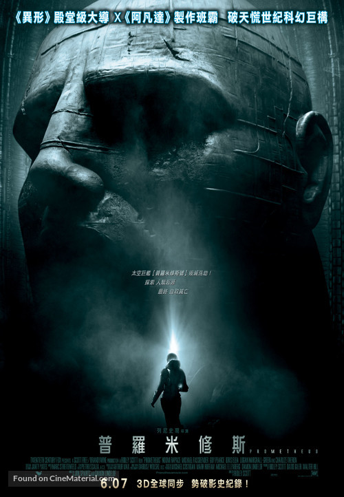Prometheus - Hong Kong Movie Poster
