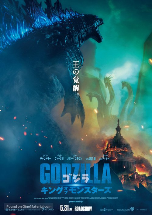 Godzilla: King of the Monsters - Japanese Movie Poster