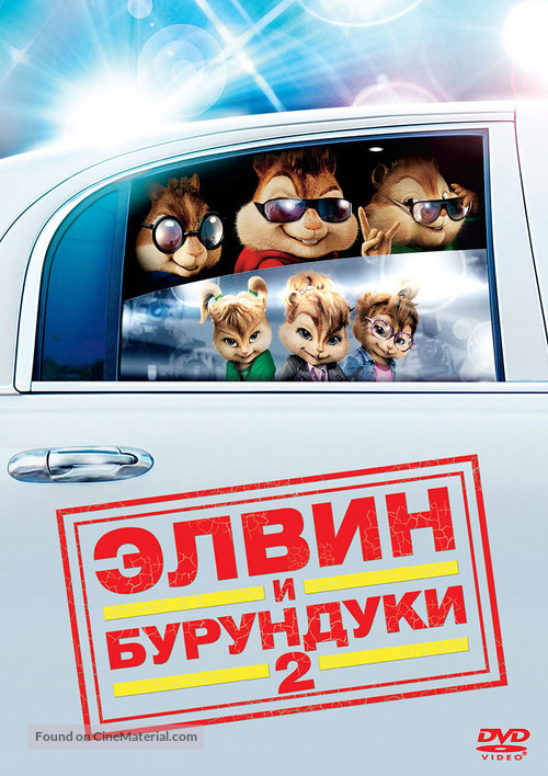 Alvin and the Chipmunks: The Squeakquel - Russian Movie Cover