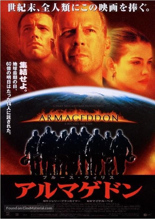 armageddon japanese movie poster