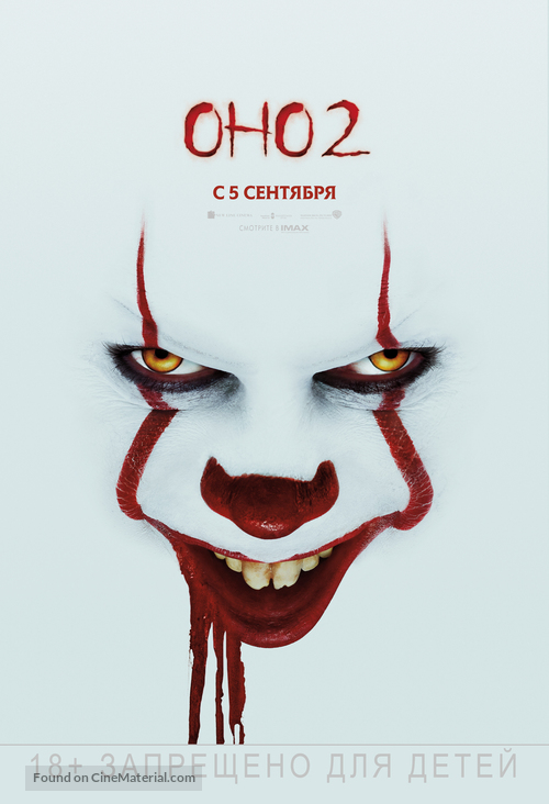 It: Chapter Two - Russian Movie Cover