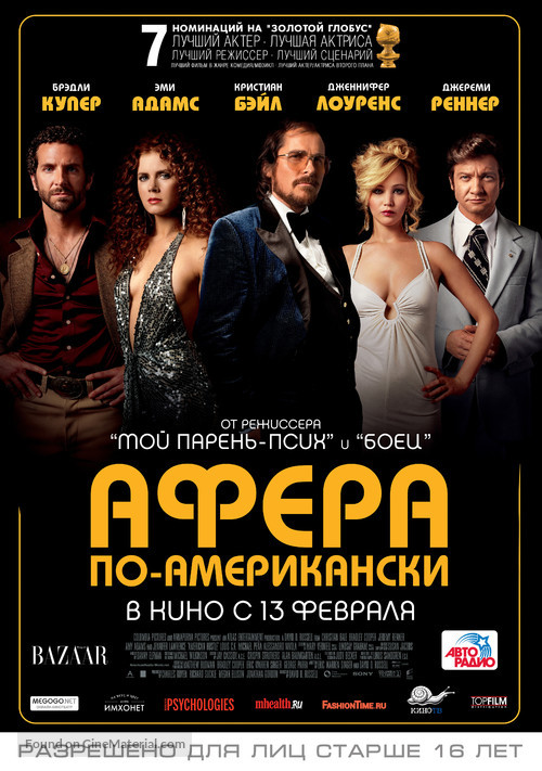 American Hustle - Russian Movie Poster