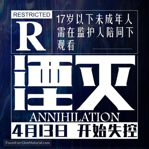 Annihilation - Chinese Movie Poster
