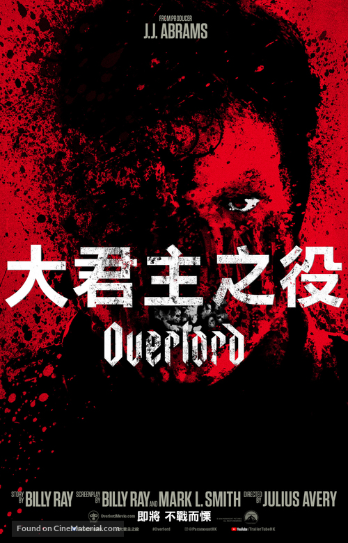 Overlord - Hong Kong Movie Poster