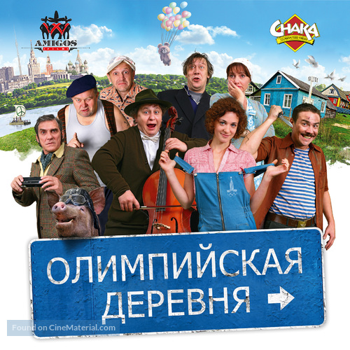 Olimpiyskaya derevnya - Russian Movie Poster