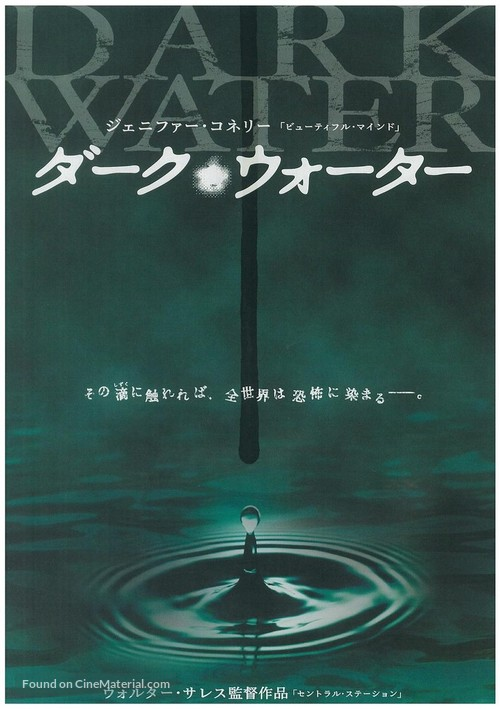 Dark Water - Japanese Movie Poster