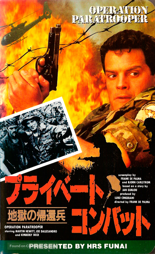 Private War - Japanese Movie Cover
