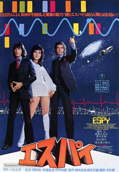 Esupai - Japanese Movie Poster