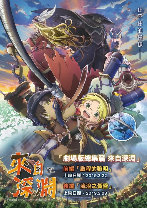 Made in Abyss: Tabidachi no Yoake - Taiwanese Combo movie poster