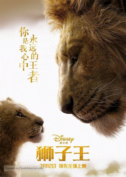 The Lion King - Chinese Movie Poster