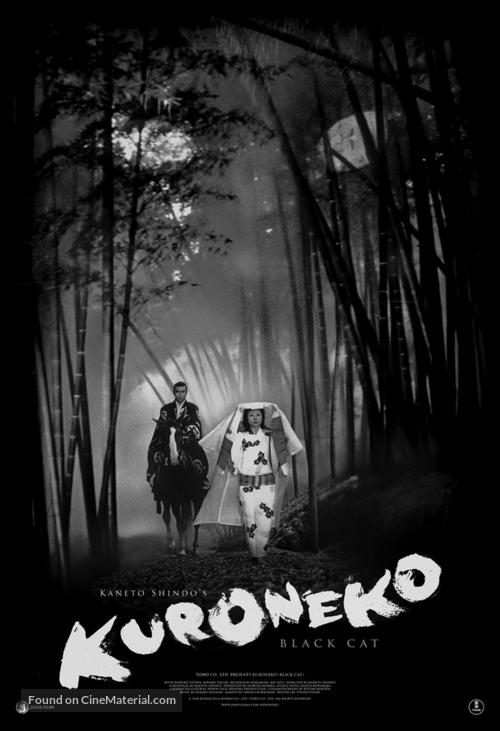 Yabu no naka no kuroneko - Re-release movie poster