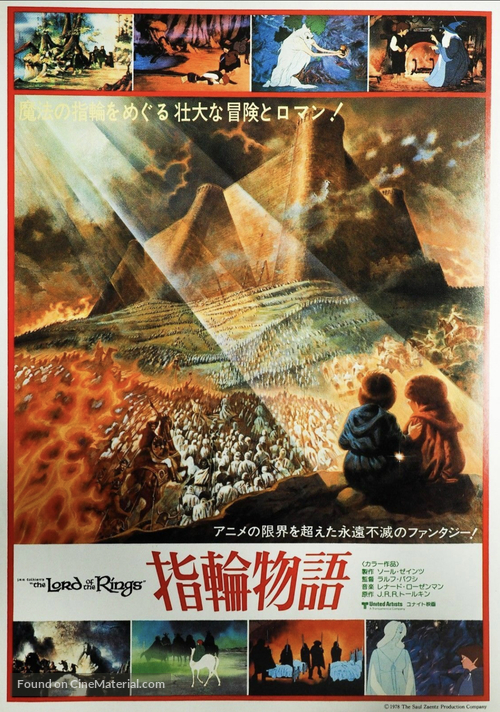 The Lord Of The Rings - Japanese Movie Poster