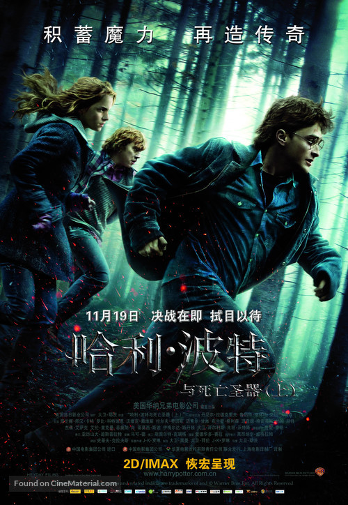 Harry Potter and the Deathly Hallows: Part I - Chinese Movie Poster