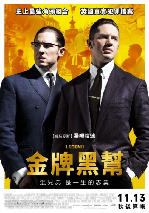 Legend - Taiwanese Movie Poster
