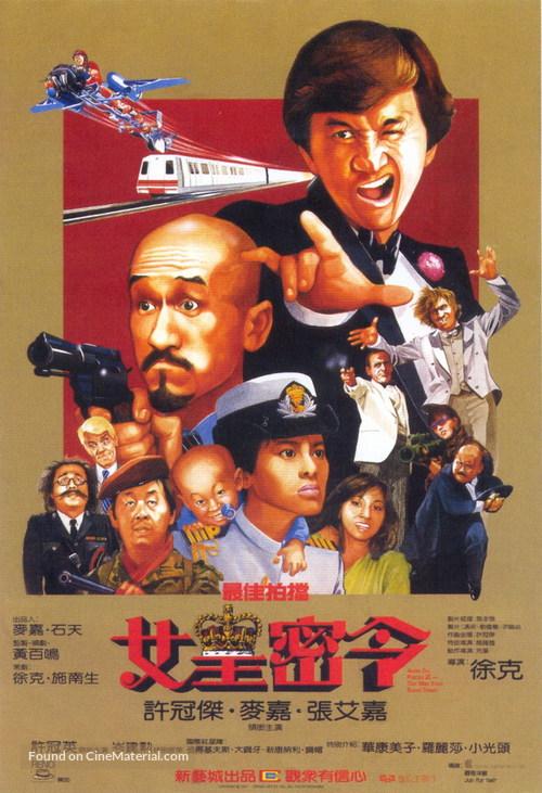 Zuijia paidang zhi nuhuang miling - Hong Kong Movie Poster