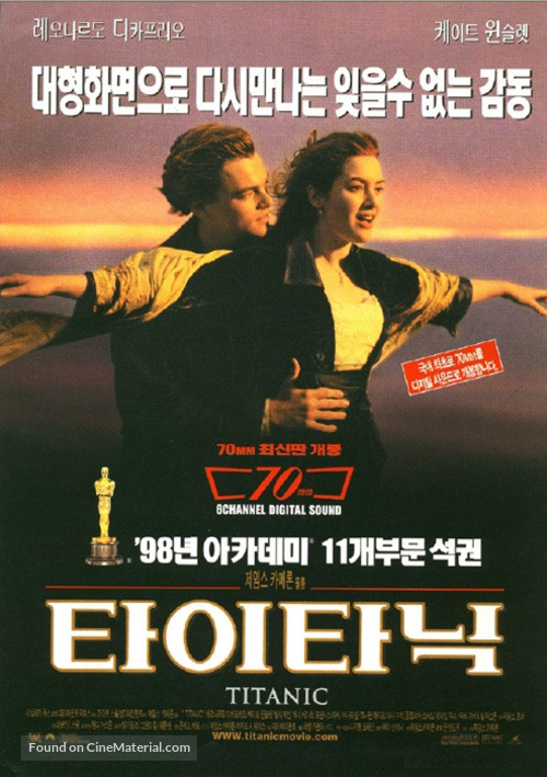 Titanic - South Korean Movie Poster