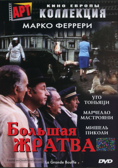 La grande bouffe - Russian Movie Cover