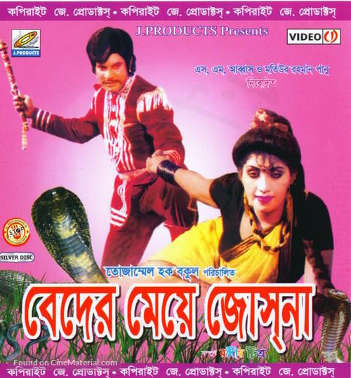 Beder Meye Josna (1989) Indian movie poster