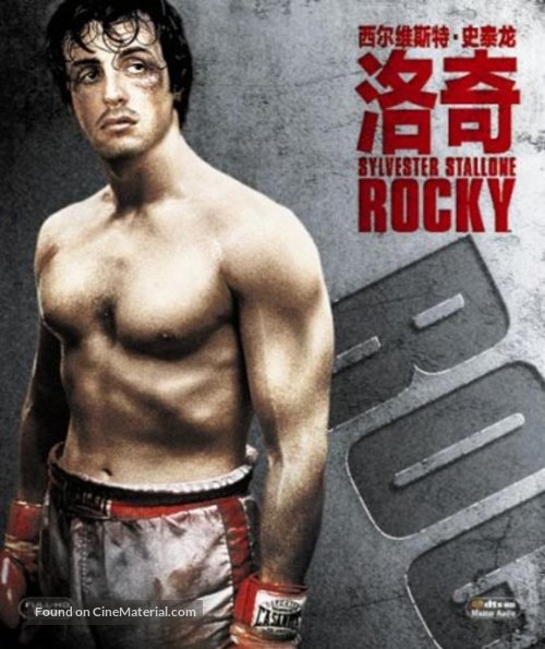 Rocky - Chinese Movie Cover