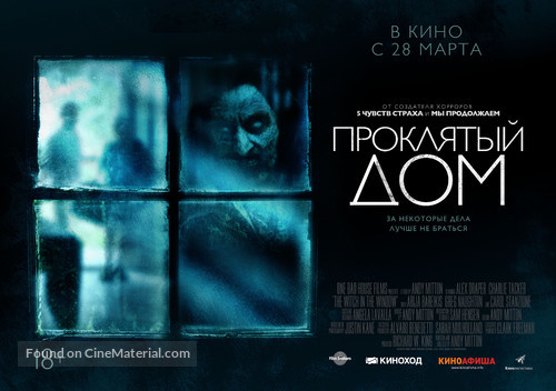 The Witch in the Window - Russian Movie Poster