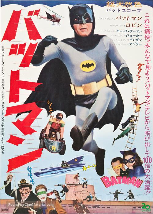 Batman - Japanese Movie Poster