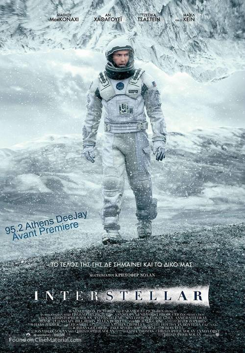 Interstellar - Greek Movie Poster