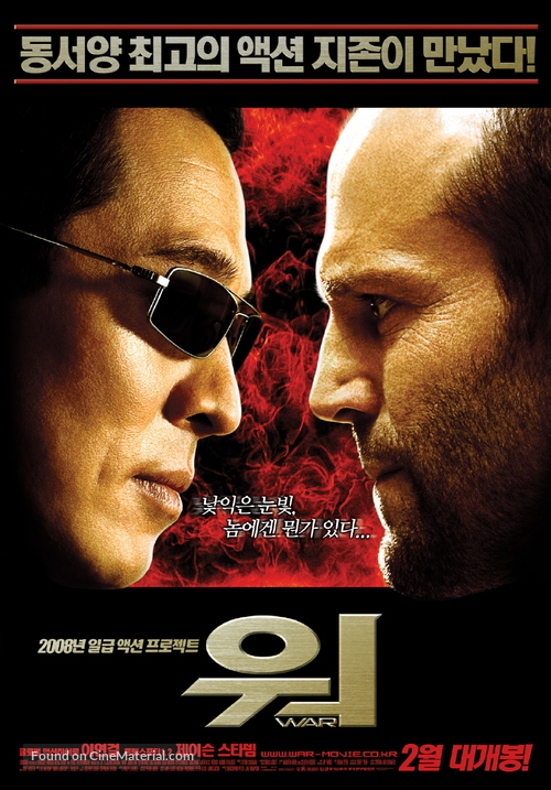 War - South Korean Movie Poster