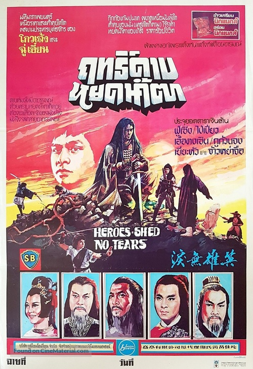 Ying xiong wei lei - Thai Movie Poster