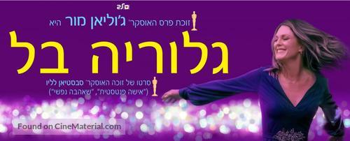 Gloria Bell - Israeli Movie Poster