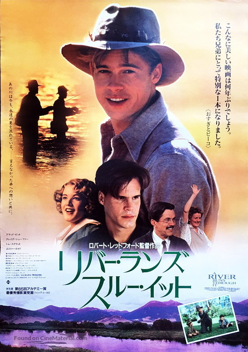 A River Runs Through It - Japanese Movie Poster